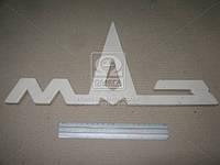 Эмблема решетки радиатора МАЗ (пр-во МАЗ). 6430-8401300-002. Цена с НДС.