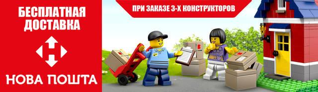 Условия бесплатной доставки при покупке 3-х наборов