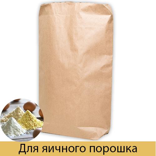 Бумажные мешки для яичного порошка