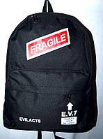 Текстильный универсальный черный рюкзак Fragile 30*40 см, фото 1