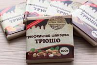 Трюфельный шоколад «ТРЮШО»  КЛАССИКА, 100г