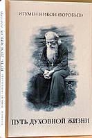Путь духовной жизни. Игумен Никон (Воробьев). Составитель Осипов А.И.