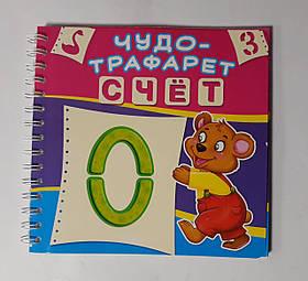 Книга Розвиваюча Диво-трафарет Рахунок (рос. мова) 98707 БАО Україна