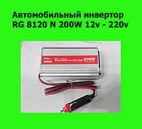 Автомобильный инвертор RG 8120 N 200W 12v - 220v!Акция