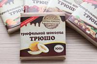 Трюфельный шоколад «ТРЮШО»  ДЫНЯ, 100г