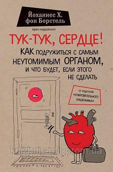 БорстельТук-тук, серце! Як подружитися з самим невтомним органом і що буде, якщо цього не зробити (тв)