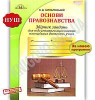 Правознавство 9 клас в украине. Сравнить цены, купить.