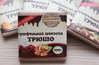 Трюфельный шоколад «ТРЮШО»  ВИШНЯ - ГРЕЦКИЙ ОРЕХ, 100г