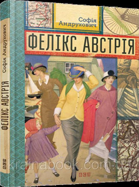 Роман Софії Андрухович номінували на престижну літературну премію у Франції
