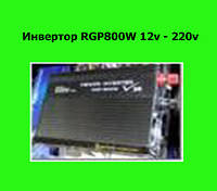 Инвертор RGP800W 12v - 220v