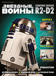 Зберіть свого Дроїда R2-D2 №08