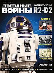 Зберіть свого Дроїда R2-D2 №09