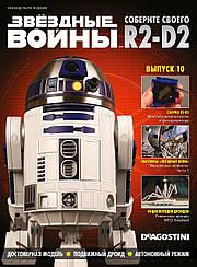Зберіть свого Дроїда R2-D2 №10