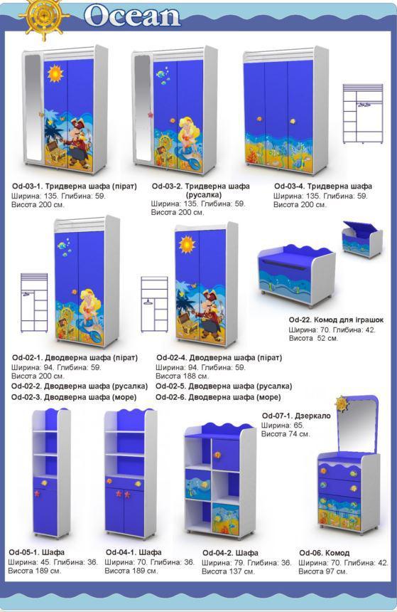 Мебель для детской комнаты (ассортимент)