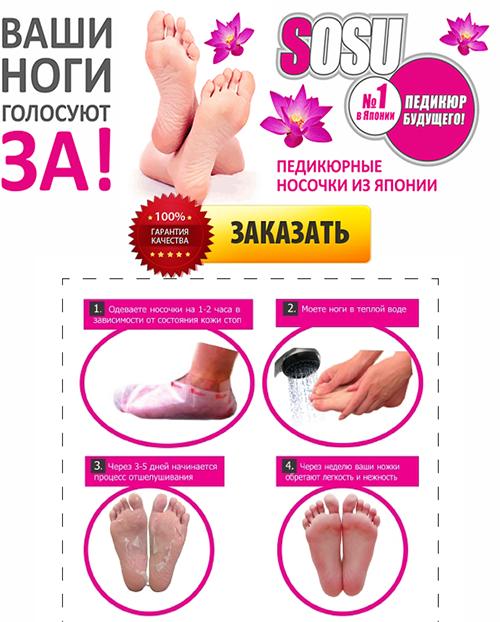 Носочки Sosu для красоты ваших ног!