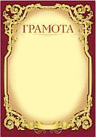 Грамота А4 (золото) Фолио №106