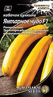 Семена кабачка цуккини Янтарное чудо F1, 2г