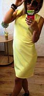 """Платье """"Футляр"""" жёлтое"""