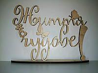 "Деревянное слово на подставке ""Життя чудове"""