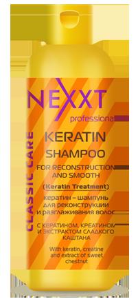 Кератин-шампунь для реконструкции и разглаживания NEXXT Professional, 250 ml.