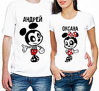 """Парные футболки """"Микки и Минни"""" """"Андрей и Оксана"""" (имена можно менять)"""