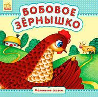 Маленькі казки: Бобовое зёрнышко (р)(С542011Р)