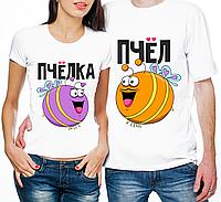 """Парные футболки """"Пчёлка и Пчёл"""" (частичная, или полная предоплата)"""