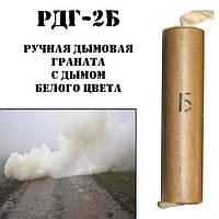 РДГ-2- ручнаядымовая граната (белый дым)
