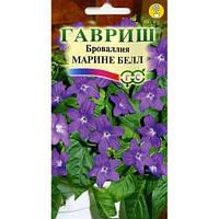 Семена комнатных растений Броваллия Марине Белл /3 семечка/ *Гавриш*