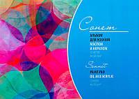 Альбом-склейка для эскизов маслом и акрилом A4 Сонет 12 листов