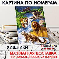 "Картина по номерам ""Хищники"" 40х50 см"