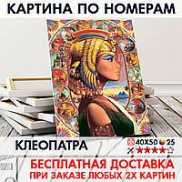 """Картина по номерам """"Клеопатра"""" 40х50 см"""