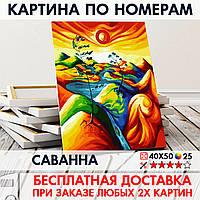 "Картина по номерам ""Саванна"" 40х50 см"