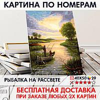 "Картина по номерам ""Рыбалка на рассвете"" 40х50 см"