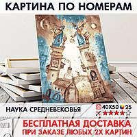 """Картина по номерам """"Наука средневековья"""" 40х50 см"""