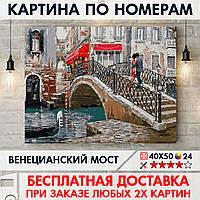 """Картина по номерам """"Улица старого города"""" 40х50 см"""