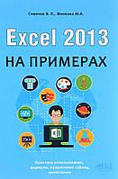 Excel 2013 на примерах. Семенов В.П., Финкова М.А.