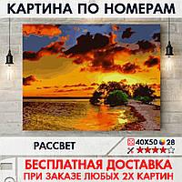 "Картина по номерам ""Рассвет"" 40х50 см"