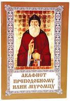Акафист преподобному Илии Муромцу (с житием)
