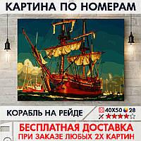 "Картина по номерам ""Корабль на рейде"" 40х50 см"