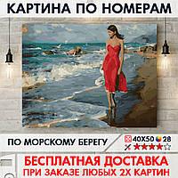 """Картина по номерам """"По морскому берегу"""" 40х50 см"""