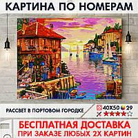 """Картина по номерам """"Рассвет в портовом городке"""" 40х50 см"""
