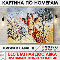 "Картина по номерам ""Жираф в саванне"" 40х50 см"
