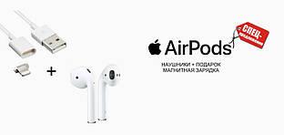Беспроводные наушники Air Pods + Магнитная зарядка в подарок