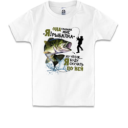 """Детская футболка Она сказала """"я или рыбалка"""""""