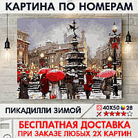 "Картина по номерам ""Пикадилли зимой"" 40х50 см"