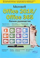 Microsoft Office 2016 / Office 365. Полное руководство. Серогодский В.В., Тихомиров А.П., Сурин Д.П.
