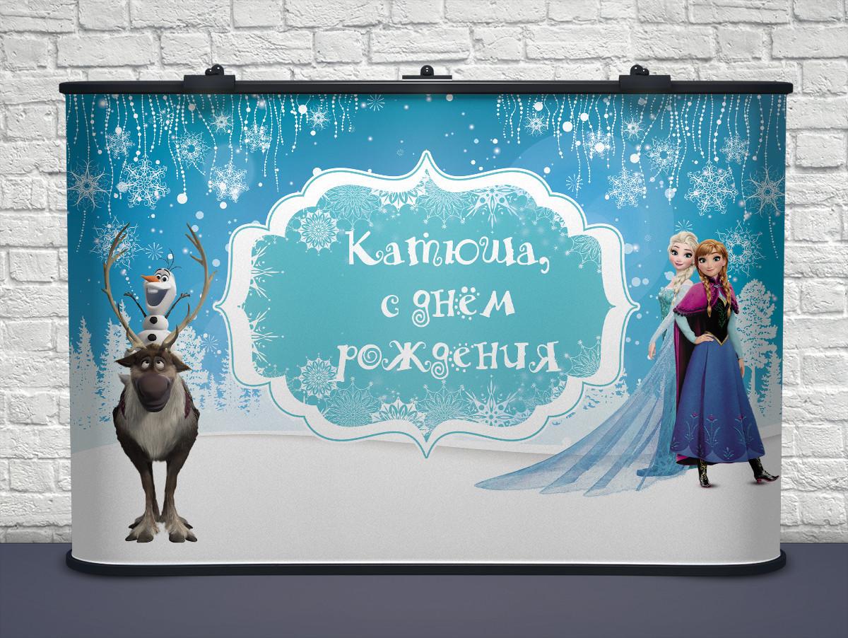 БАНЕР ДЛЯ ФОТОСЕССИИ ХОЛОДНОЕ СЕРДЦЕ-2 РАЗМЕР 2М Х 3М