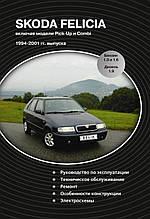 SKODA FELICIA  включая модели Pick-Up. и Combi   1994-2001 гг. выпуска  Руководство по ремонту и эксплуатации