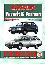 SKODA Favorit & Forman  Модели 1989 - 1992 гг. выпуска  Руководство по ремонту и эксплуатации